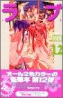 ラブひな IRO-HINA version(12) (KCデラックス 週刊少年マガジン)