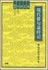 現代俳句歳時記セット (春・夏・秋・冬・無期)
