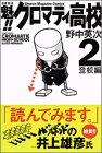 魁!!クロマティ高校 第2巻 2001年07月13日発売