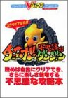 Mysterious Dungeon of Square official Chocobo - PlayStation (V Jump books game series)