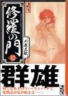 修羅の門 (12) (講談社漫画文庫)