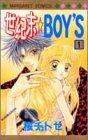 世紀末 BOY'S / 桜 チトセ のシリーズ情報を見る