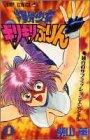 爆骨少女ギリギリぷりん 1 (ジャンプコミックス)