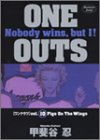 甲斐谷忍『ONE OUTS』(10巻)