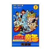 地獄戦士魔王 1 (ジャンプコミックス)