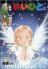 いいひと。―For new natural life (13) (ビッグコミックス)