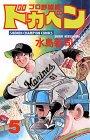 ドカベン (プロ野球編5) (少年チャンピオン・コミックス)