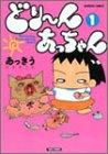 どりーんあっちゃん 1 (バンブー・コミックス)