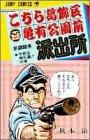 こちら葛飾区亀有公園前派出所 第22巻 1982-07発売