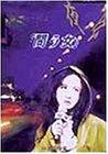 夜会 VOL.8 問う女 [DVD]