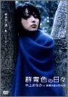 本上まなみ DVD 「群青色の日々 本上まなみ in 群青の夜の羽毛布