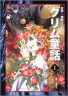 世界一残酷で美しいグリム童話 / 琴川 彩 のシリーズ情報を見る
