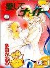 愛してナイト 3 (SGコミックス)