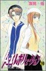 A・Iレボリューション (16) (Princess comics)