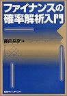 ファイナンスの確率解析入門 (KS理工学専門書)