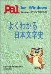 よくわかる日本文学史