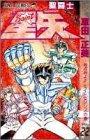 聖闘士星矢 22 (ジャンプコミックス)
