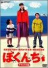 ぼくんち デラックス版 [DVD]