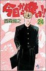 今日から俺は!! (24) (少年サンデーコミックス)