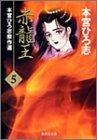 赤龍王 5 本宮ひろ志傑作選 (集英社文庫―コミック版)
