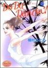 Do da dancin'! (7) (ヤングユーコミックス)