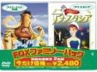 FOXファミリー・パック アイス・エイジ〈特別編〉/アナスタシア