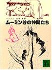 ムーミン谷の仲間たち (講談社文庫 や 16-3)