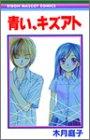 青いキズアト / 木月 庭子 のシリーズ情報を見る