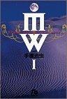 MW(ムウ) (1) (小学館文庫) [文庫] / 手塚 治虫 (著); 小学館 (刊)