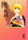 虹の航路 (1) (講談社漫画文庫)