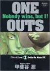 甲斐谷忍『ONE OUTS』(3巻)