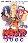 NARUTO -ナルト- 第24巻