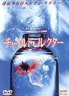 チャイルド・コレクター~溺死体~ [DVD]