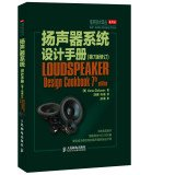 img - for Speaker System Design Manual (7th revised edition)(Chinese Edition) book / textbook / text book
