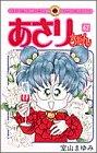 あさりちゃん (第47巻) (てんとう虫コミックス)