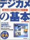 デジカメの基本—超ビギナーのパソコンQ&Aムック (MYCOMムック—Q&Aと図解でわかる保存版シリーズ)