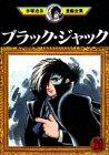 ブラック・ジャック(20) (手塚治虫漫画全集)