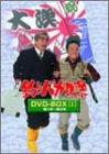 釣りバカ日誌 DVD-BOX Vol.1[DVD]