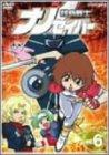 救命戦士ナノセイバー(6) [DVD]