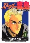 ストッパー毒島 1 (1) (ヤングマガジンコミックス)