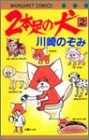2本足の犬 2 (マーガレットコミックス)