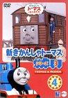 新きかんしゃトーマス シリーズ3(4) [DVD]