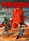 西遊妖猿伝 巻の3 (アクションコミックス)
