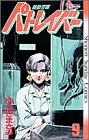 機動警察パトレイバー 9 (少年サンデーコミックス)