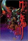 ワタリ (3) (小学館文庫)