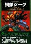 鋼鉄ジーグ (アクションコミックス)