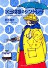 水玉模様のシンデレラ 1 (集英社文庫―コミック版)