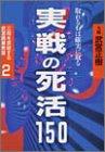 実戦の死活150 (三段を突破する武宮囲碁教室)