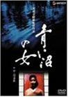青い沼の女+中・短篇集 [DVD]