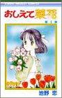 おしえて菜花 (1) (りぼんマスコットコミックス (1032))